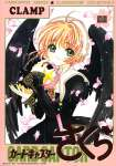 Card Captor Sakura recto de l'artbook tome 2